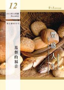 豐盛人生靈修月刊 12月號/2013 第52期