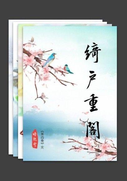 時起雲【綺戶重閣】系列套書