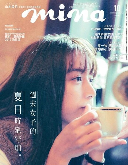 mina米娜國際中文版 10月號/2019 第201期