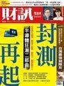財訊雙週刊 第623期 2020/12/24