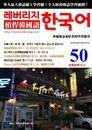 槓桿韓國語學習週刊第50期