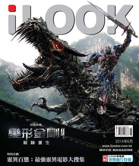 iLOOK電影雜誌 06月號/2014