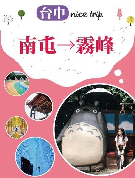 台中nice trip 路線3南屯→霧峰