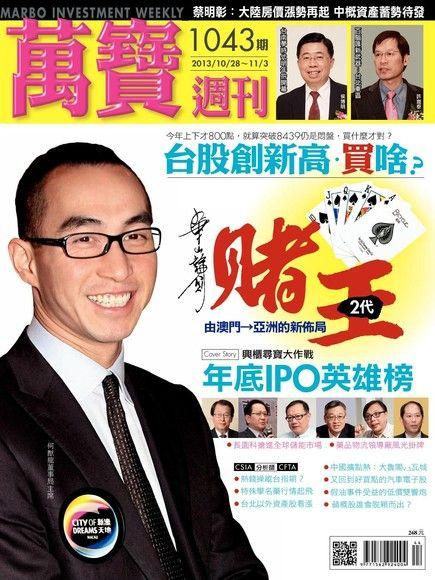 萬寶週刊 第1043期 2013/10/25