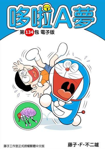 哆啦A夢 第134包 電子版