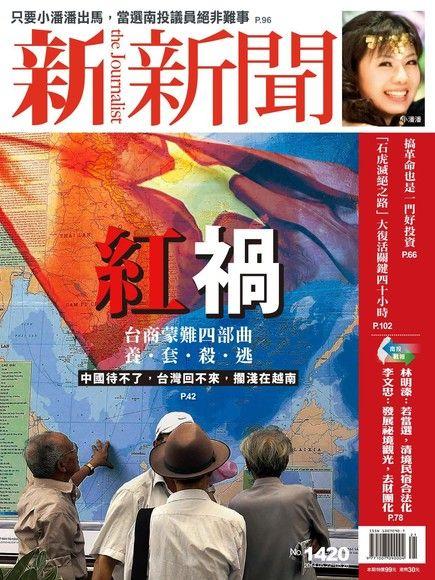 新新聞 第1420期 2014/05/21