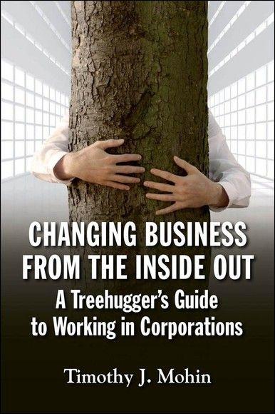 從內到外改變企業