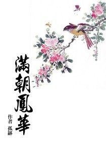 滿朝鳳華(卷四)