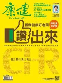 康健雜誌 08月號/2019 第249期