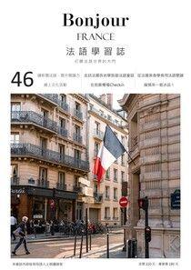 Bonjour!France法語學習誌 08月號/2020 第46期