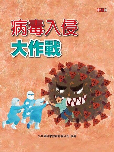 病毒入侵大作戰
