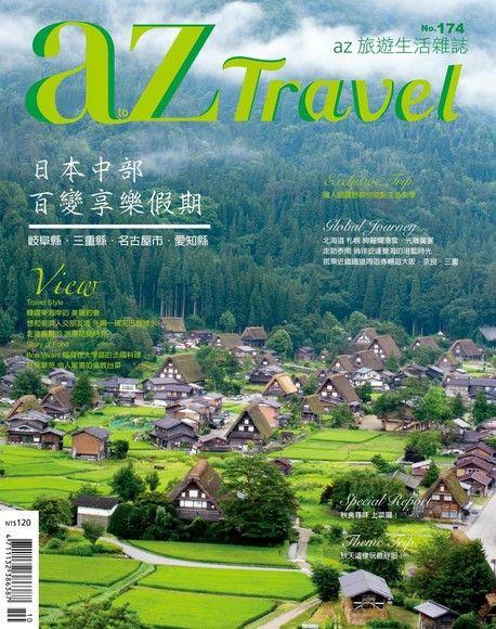 AZ Travel 10月號/2017 第174期