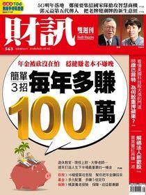 財訊雙週刊 第563期 2018/09/06