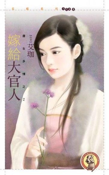嫁給大官人【唐女多情之二】(限)