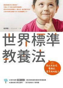 世界標準教養法