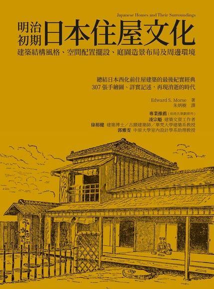 明治初期日本住屋文化