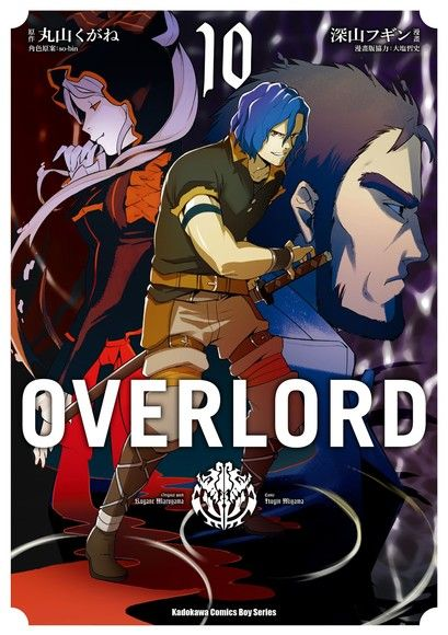 OVERLORD (10)(漫畫)