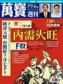 萬寶週刊 第994期 2012/11/16