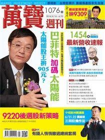 萬寶週刊 第1076期 2014/06/13