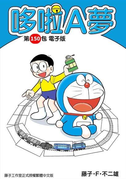 哆啦A夢 第150包 電子版