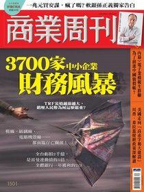 商業周刊 第1501期 2016/08/17