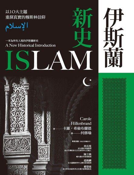伊斯蘭新史