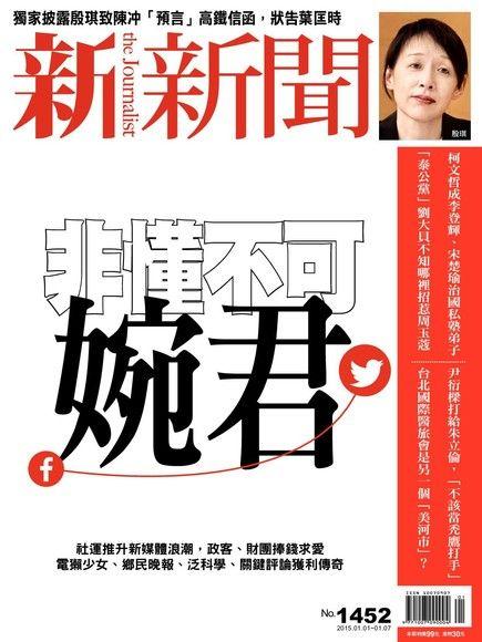 新新聞 第1452期 2014/12/31