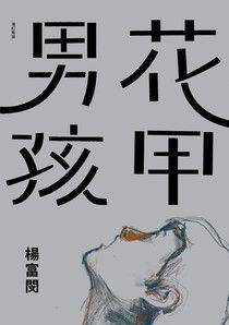 花甲男孩(增訂新版)