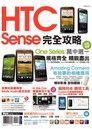 HTC Sense 完全攻略