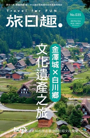 Travel for Fun 旅日趣:No.035