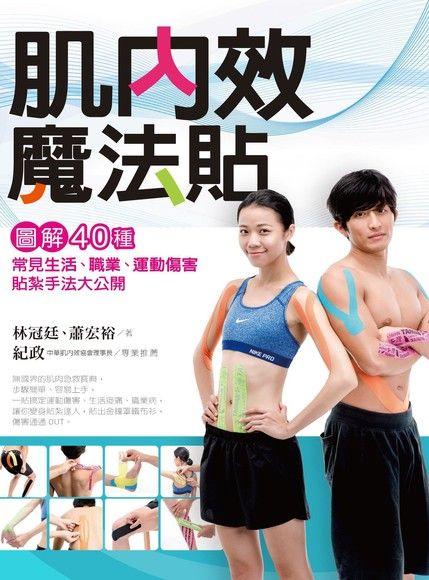 肌內效魔法貼:40種常見生活、職業、運動傷害貼紮手法大公開