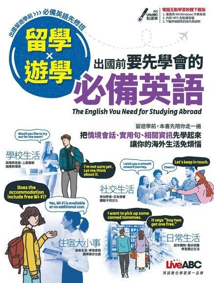 留學×遊學 出國前要先學會的必備英語