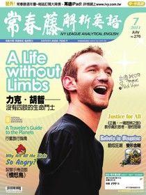 常春藤解析英語 7月號/2011 第276期