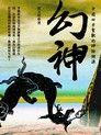 幻神 卷十五(完)