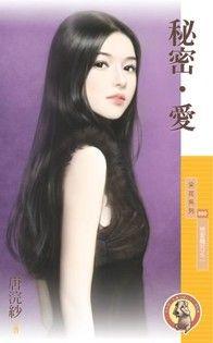 秘密.愛【戀愛魔咒之二】(限)