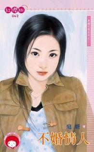 不婚情人【青梅竹馬系列之二】(限)