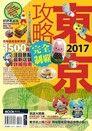 東京攻略完全制霸2017