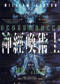 神經喚術士(電腦叛客永恆經典全新譯本)