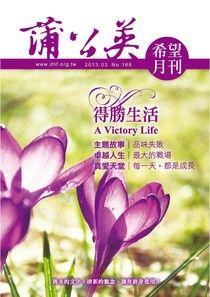 蒲公英希望月刊03月號/2013 第168期