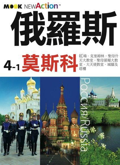 俄羅斯─莫斯科