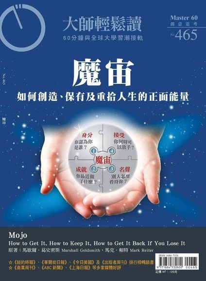 大師輕鬆讀 第465期 2012/11/14