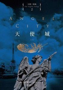 天使三部曲 02