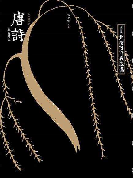 【每日讀詩詞】唐詩鑑賞辭典(第三卷)