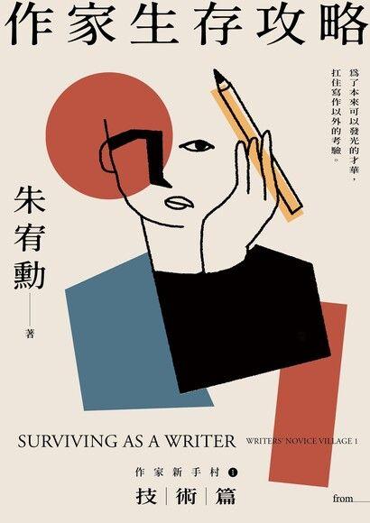 作家生存攻略