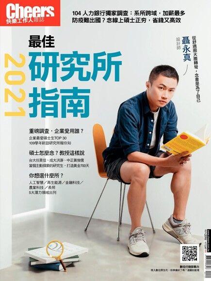 Cheers快樂工作人 特刊:2021最佳研究所指南