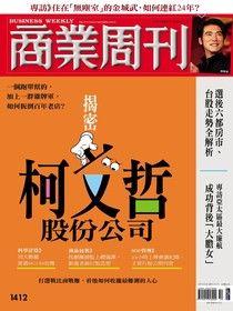 商業周刊 第1412期 2014/12/03