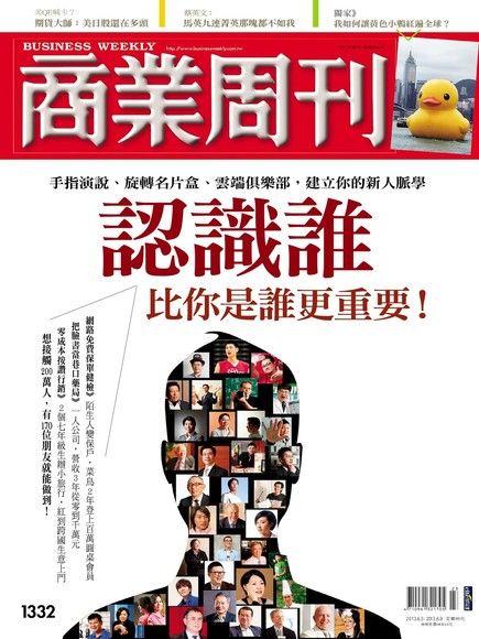 商業周刊 第1332期 2013/05/29