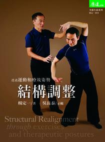 【电子书】透過運動和療效姿勢結構調整