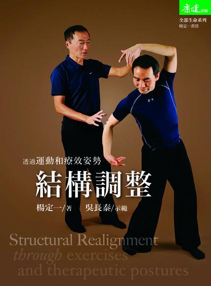 透過運動和療效姿勢結構調整