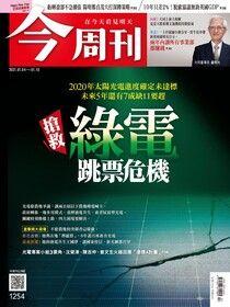 今周刊 第1254期 2021/01/04